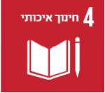 4 חינוך איכותי