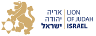אריה יהודה ישראל | Lion of Judah Israel
