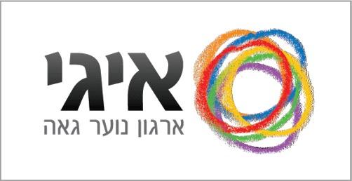 איגי - ארגון נוער גאה