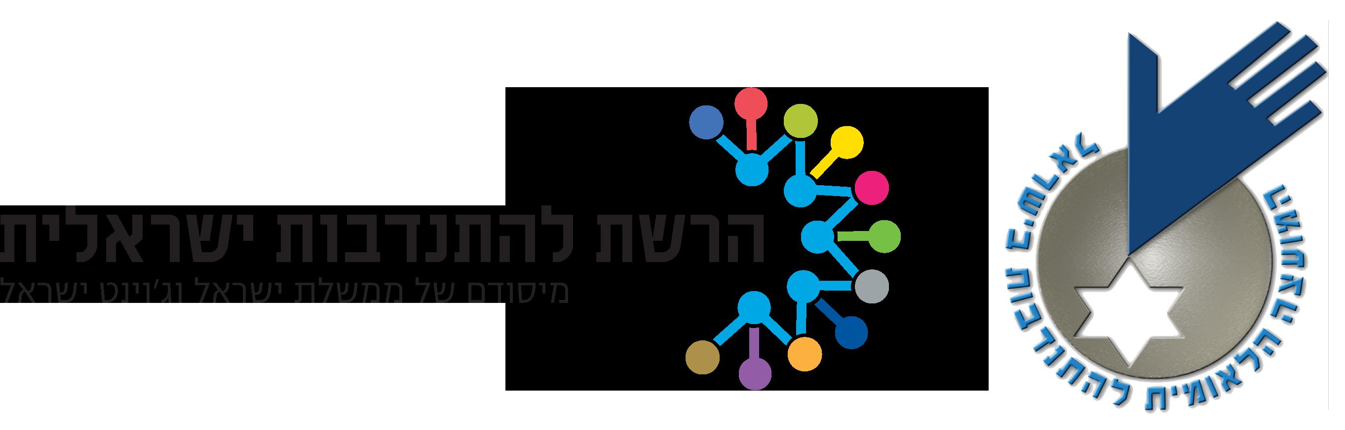 המועצה הישראלית להתנדבות - הרשת להתנדבות ישראלית