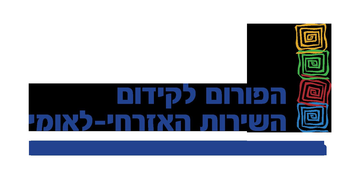 הפורום לקידום השירות האזרחי-לאומי