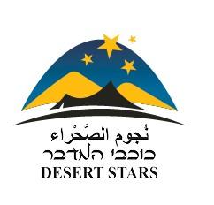 כוכבי המדבר