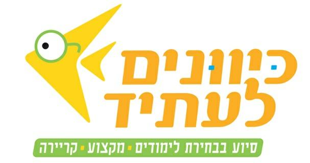 כיוונים לעתיד - האוניברסיטה העברית בירושלים