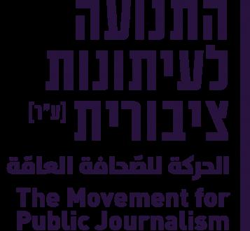 התנועה לעיתונות ציבורית