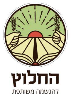 דרכים - מרכז חינוכי להכשרת מנהיגות חלוצית - ציונית - יהודית החלוץ - להגשמה משותפת