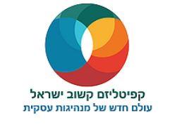 חברות בקפיטליזם קשוב ישראל