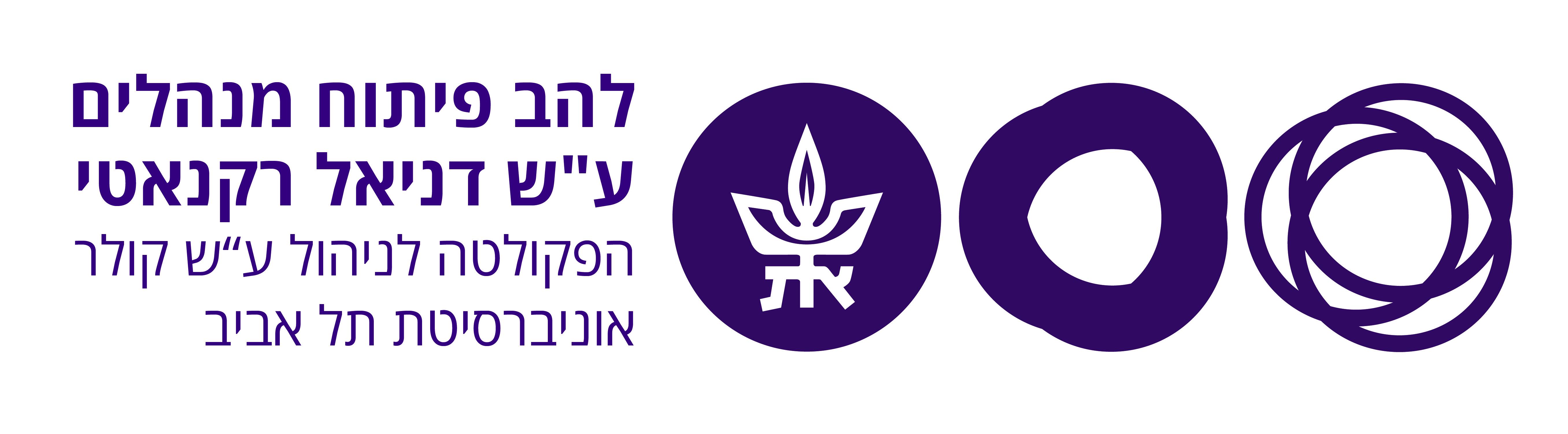 להב פיתוח מנהלים - אוניברסיטת תל אביב